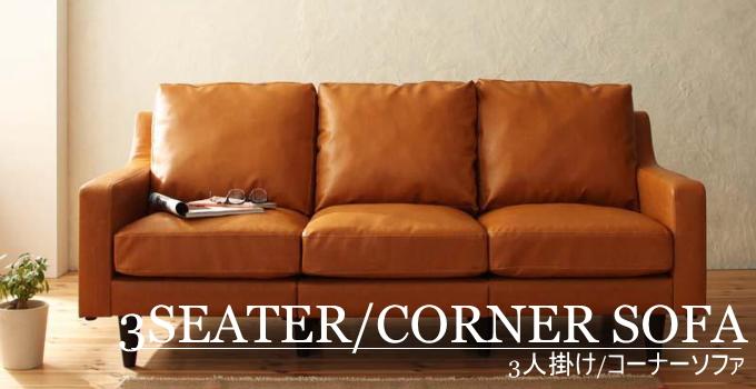 3人掛け・コーナーソファ一覧 家具インテリア雑貨通販POINT【ポイント】
