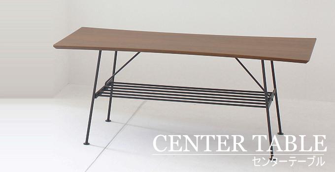 センターテーブル一覧 家具インテリア雑貨通販POINT【ポイント】