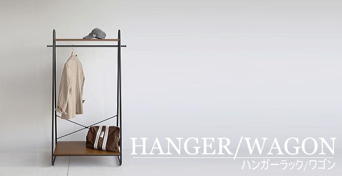 ハンガーラック・ワゴン一覧 家具インテリア雑貨通販POINT【ポイント】
