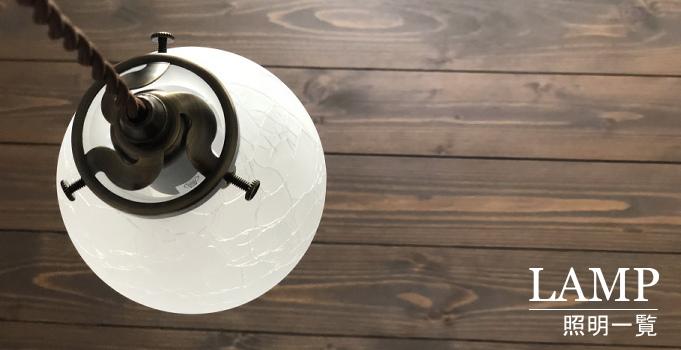 照明器具一覧 家具インテリア雑貨通販POINT【ポイント】