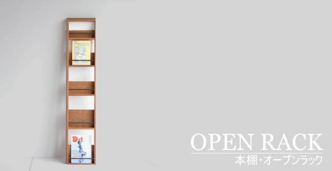 本棚・オープンラック一覧 家具インテリ雑貨通販PONT【ポイント】