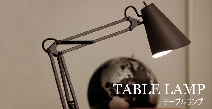テーブルランプ一覧
