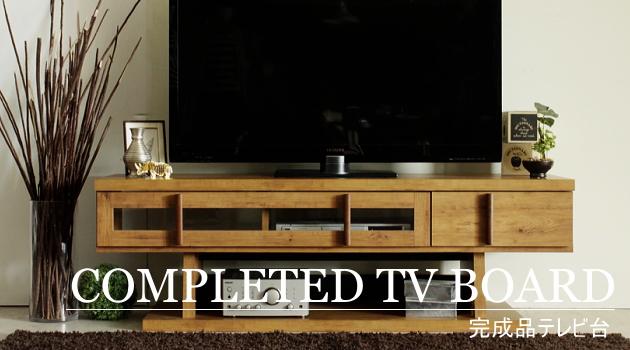 完成品テレビ台