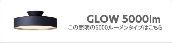 GLOW(グロー)5000 LED シーリングランプ (リモコン付き)  【ARTWORKSTUDIO】アートワークスタジオ