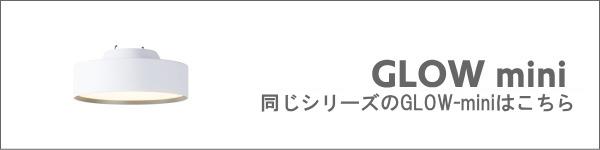 GLOWmini(グローミニ)シーリングランプ (リモコン付き)  【ARTWORKSTUDIO】アートワークスタジオ