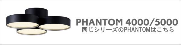 PHANTOM(ファントムシーリングライト)アートワークスタジオ