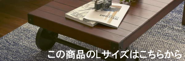 WAGON(ワゴン)キャスター付きビンテージテーブル